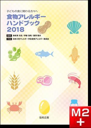 食物アレルギーハンドブック2018