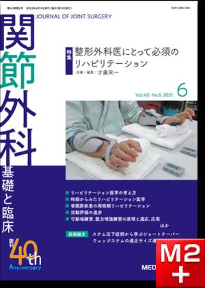 関節外科 2021年6月号 Vol.40 No.6 整形外科医にとって必須のリハビリテーション