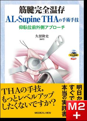 筋腱完全温存AL-Supine THAの手術手技 仰臥位前外側アプローチ