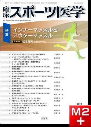 臨床スポーツ医学 2018年10月号(35巻10号)インナーマッスルとアウターマッスル