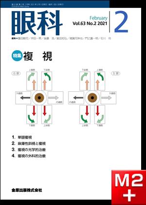 眼科 2021年2月号 63巻2号 特集 複視【電子版】