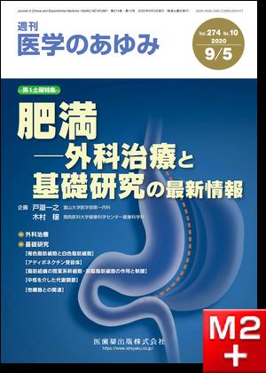 医学のあゆみ274巻10号 肥満――外科治療と基礎研究の最新情報