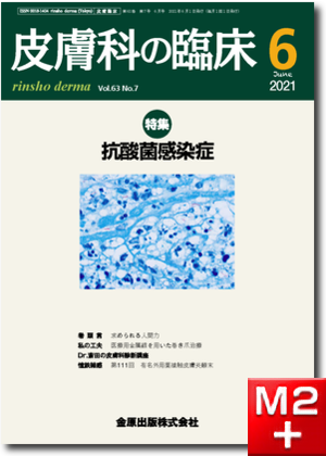 皮膚科の臨床 2021年6月号 63巻7号 特集 抗酸菌感染症 【電子版】