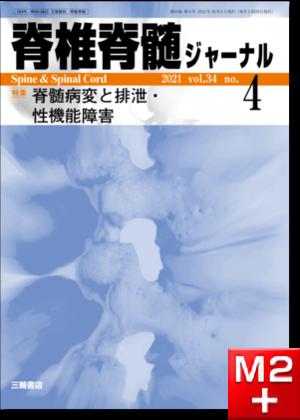 脊椎脊髄ジャーナル34巻4号 脊髄病変と排泄・性機能障害