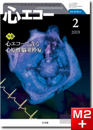 心エコー 2019年2月号(20巻2号)心エコーで診る心原性脳塞栓症