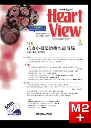 Heart View 2018年5月号 Vol.22 No.5 抗血小板薬治療の最前線