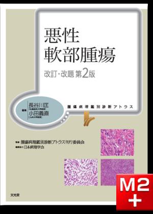 腫瘍病理鑑別診断アトラス 悪性軟部腫瘍 改訂・改題第2版