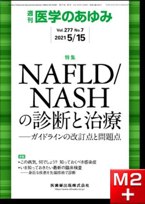 医学のあゆみ277巻7号 NAFLD/NASHの診断と治療―ガイドラインの改訂点と問題点