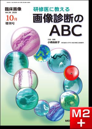 臨床画像 2020年10月増刊号 研修医に教える画像診断のABC