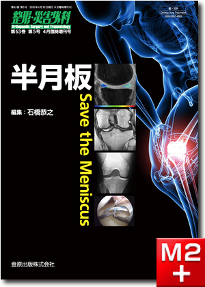 整形・災害外科 2020年4月臨時増刊号 63巻5号