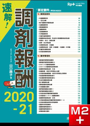 Rp.+レシピプラス 特別編集 速解! 調剤報酬2020-21