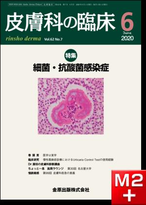 皮膚科の臨床 2020年6月号 62巻7号 特集 細菌・抗酸菌感染症【電子版】