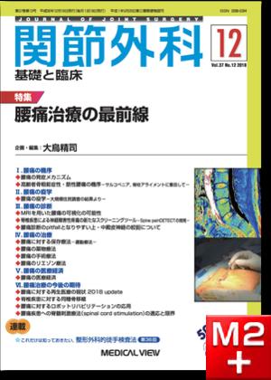 関節外科 2018年12月号 Vol.37 No.12 腰痛治療の最前線