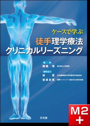 ケースで学ぶ徒手理学療法クリニカルリーズニング