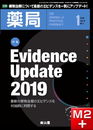 薬局 2019年1月 Vol.70 No.1 Evidence Update 2019~最新の薬物治療のエビデンスを付加的に利用する