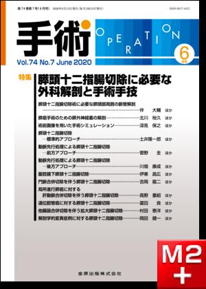 手術 2020年6月号 74巻7号 特集 膵頭十二指腸切除に必要な外科解剖と手術手技【電子版】