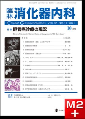 臨牀消化器内科 2021 Vol.36 No.11 胆管癌診療の現況