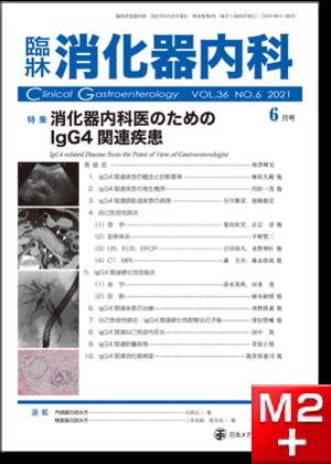 臨牀消化器内科 2021 Vol.36 No.6 消化器内科医のためのIgG4 関連疾患