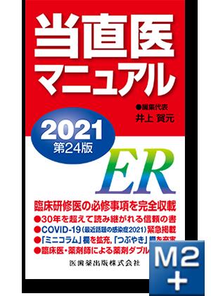 当直医マニュアル2021