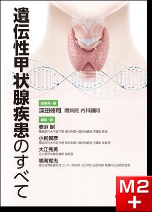 遺伝性甲状腺疾患のすべて