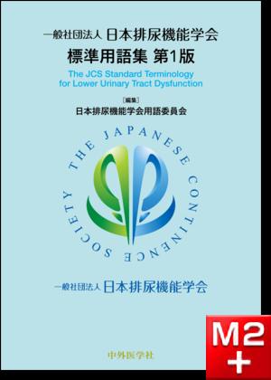 日本排尿機能学会標準用語集 第1版