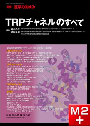 別冊「医学のあゆみ」TRPチャネルのすべて