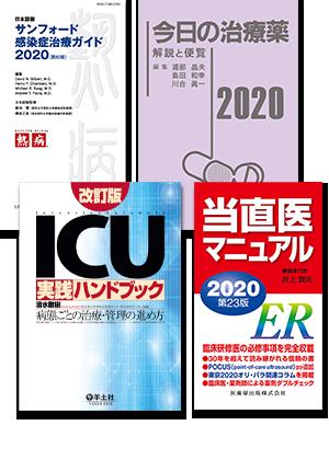[202008] 臨床現場で役立つセット-2