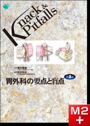 Knack & Pitfalls 胃外科の要点と盲点 第2版
