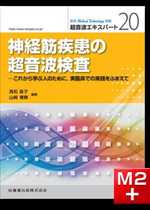 「Medical Technology」別冊 超音波エキスパート20 神経筋疾患の超音波検査~これから学ぶ人のために,実臨床での実践をふまえて