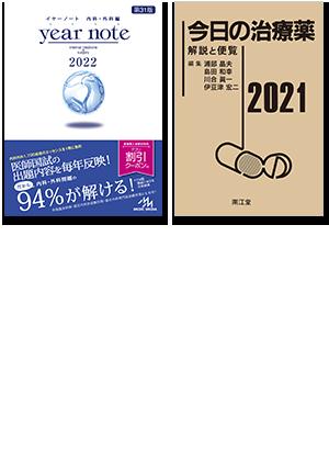 [202105] イヤーノート・今日セット