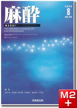 麻酔 2020年8月号 投稿論文掲載号