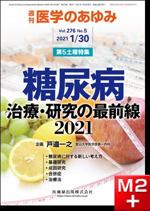 医学のあゆみ276巻5号 糖尿病治療・研究の最前線2021