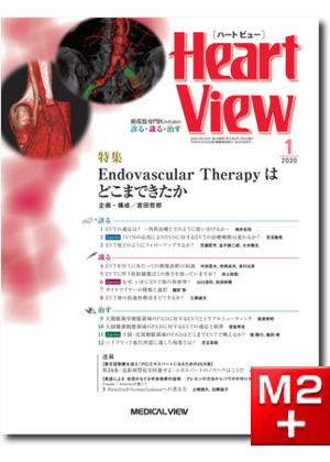 Heart View 2020年1月号 Vol.24 No.1 Endovascular Therapyはどこまできたか
