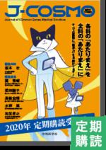隔月刊「J-COSMO」2020年版セット