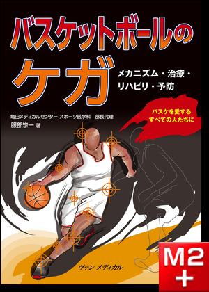 バスケットボールのケガ―メカニズム・治療・リハビリ・予防