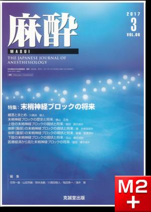 麻酔 2017年3月号【特集】末梢神経ブロックの将来