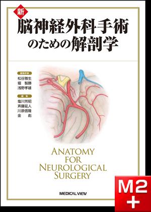 新 脳神経外科手術のための解剖学