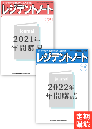 「レジデントノート」月刊誌 2021~2022年定期購読(2021年1月号~2022年12月号)
