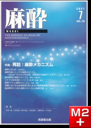 麻酔 2021年7月号【特集】再訪:麻酔メカニズム