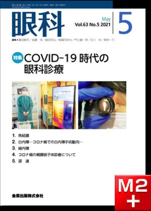 眼科 2021年5月号 63巻5号 特集 COVID-19時代の眼科診療 【電子版】