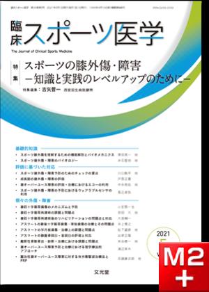 臨床スポーツ医学 2021年5月号(38巻5号)スポーツの膝外傷・膝障害~知識と実践のレベルアップのために