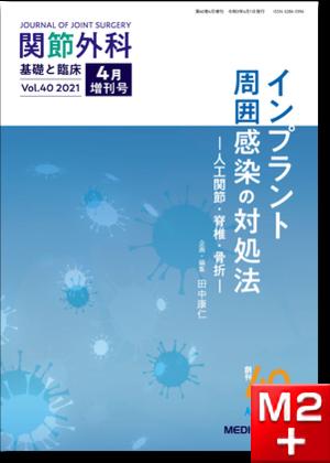 関節外科 2021年4月増刊号  インプラント周囲感染の対処法-人工関節・脊椎・骨折- (Vol.40 No.13)