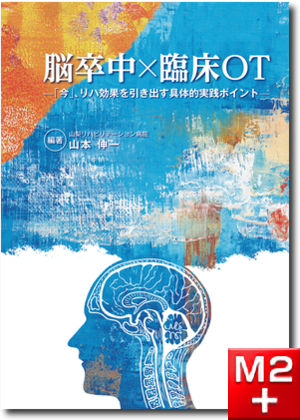 脳卒中×臨床OTー「今」、リハ効果を引き出す具体的実践ポイント