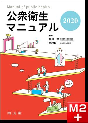 公衆衛生マニュアル 2020 第38版