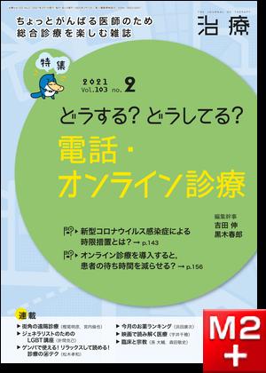 治療 2021年2月 Vol.103 No.2 どうする?どうしてる?電話・オンライン診療