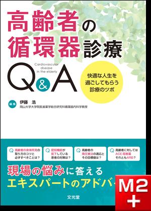 高齢者の循環器診療Q&A 快適な人生を過ごしてもらう診療のツボ