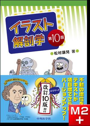 イラスト解剖学 第10版