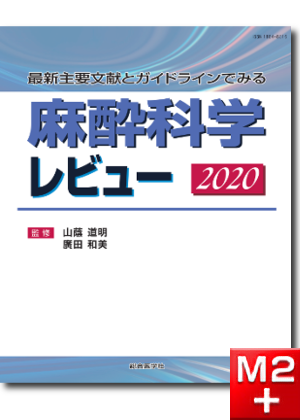 最新主要文献とガイドラインでみる 麻酔科学レビュー2020