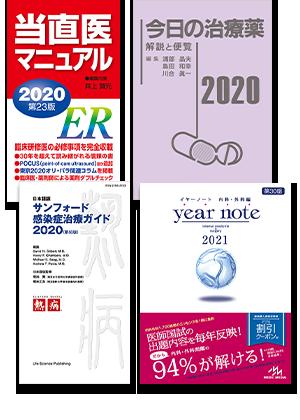 [202009] 新製品-イヤーノート・サンフォード・今日・当直医セット