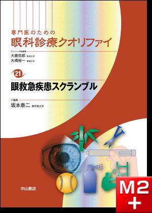 眼救急疾患スクランブル〈専門医のための眼科診療クオリファイ21〉